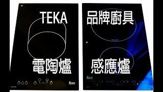 【阿渥大PK】 電陶爐VS.感應爐(IH爐) 加熱效率