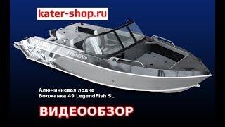 Алюминиевая лодка Volzhanka 49 LegendFish // ОБЗОР // kater-shop.ru(, 2017-12-08T07:42:46.000Z)