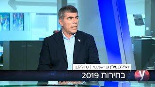 בחירות 2019 - ריאיון באולפן עם גבי אשכנזי