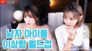 [이은혜] 남자 아이돌 이상형 월드컵 (Feat. 서한빛)