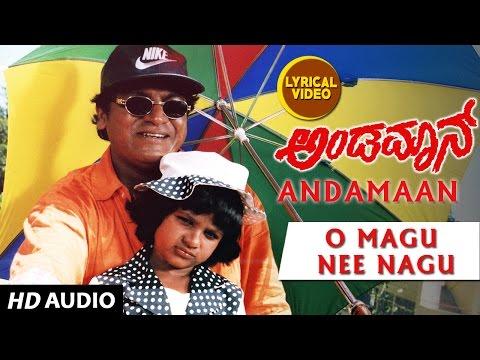 O Magu Nee Nagu Lyrical Video Song | Andaman | Shivaraj Kumar, Savitha, Baby Niveditha | Hamsalekha