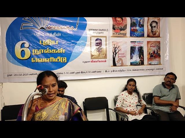 Usha Rani Speech | கவிஞர் உஷா ராணி ஏற்புரை | நதியின் பிழையன்று நறும்புணலின்மை | கவிதைத் தொகுப்பு |