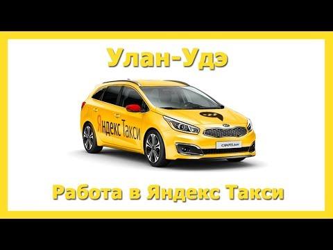 Работа в Яндекс Такси 🚖 Улан-Удэ на своём авто или на авто компании