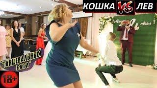 Свидетель убил всех женским танцем на свадьбе Тамада под столом