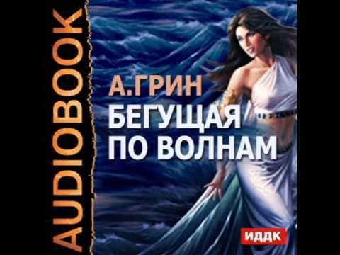 2000029 01 Аудиокнига.Грин А.С.