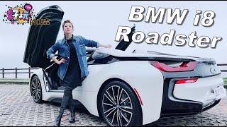 【不愛男人只愛車】EP53-BMW i8 Roadster x 新時代Icon油電超跑敞篷 x 敞篷不敞篷比一比 x 東森購物