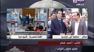 بالفيديو.. النائب أحمد همام: بعد 13 سنة تمكنت من تشغيل محكمة تمى الأمديد الجزئية