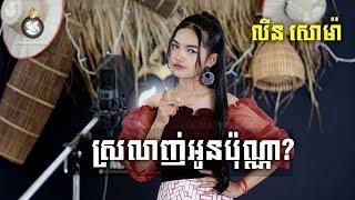 [COVER] ស្រលាញ់អូនប៉ុណ្ណា? Srolanh Oun Pun Na - លីន សោម៉ា | MAKOD MEDIA