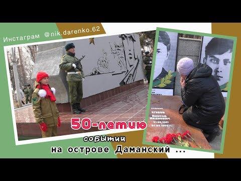 50 летию событий на острове Даманский посвящается    Дальнереченск, 3 марта 2019 года