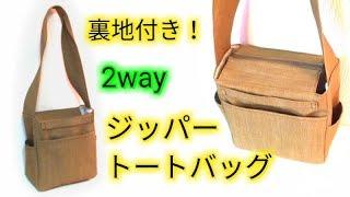 裏地付き😃❕ 2way * ジッパー * ショルダーバッグ の作り方🌈✨Lined 2 way Shoulder Bag【DIY】 thumbnail