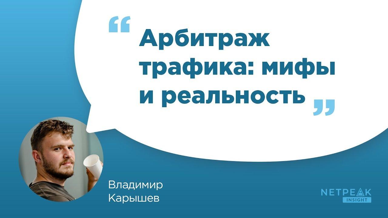 Netpeak Insight #2: «Арбитраж трафика: мифы и реальность», Владимир Карышев