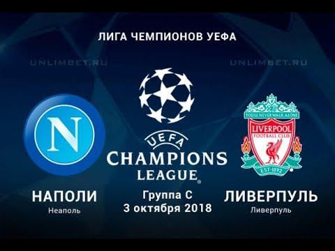 Ставки на матч лиги чемпионов