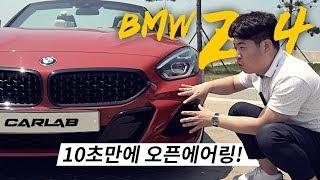 10초만에 변신하는 BMW 신형 Z4! 디자인 해설 [카랩/CARLAB]