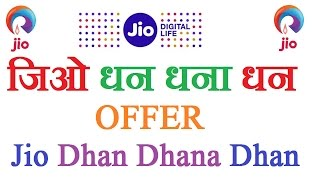Jio Dhan Dhana Dhan Offer 309-509 after Summer Surprise Offer | Jio 4G Data Latest Tariff Plan