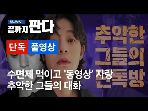 [단독 풀영상] 수면제 먹이고 '동영상' 자랑…추악한 그들의 대화 / SBS / 끝까지 판다
