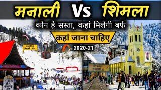 Shimla Or Manali क्या है बेस्ट, कौन है सस्ता, कहां मिलेगी बर्फ | Full Info by MS Vlogger 2020-21