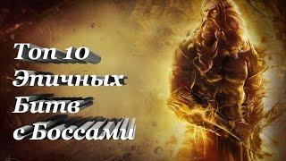 Топ 10 Эпичных Битв с Боссами в Играх