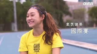Publication Date: 2019-10-29 | Video Title: 【D1田徑.德望】陳佩琦最後寄語 感謝學界陪伴成長