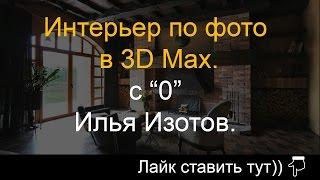 """Создание в 3D Max интерьера (за час ) по фото, с """"0"""""""