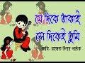 যে দিকে তাকাই সে দিকেই তুমি|Je Deka Takai She Dekha Tumi| Badrul Ahasan ...