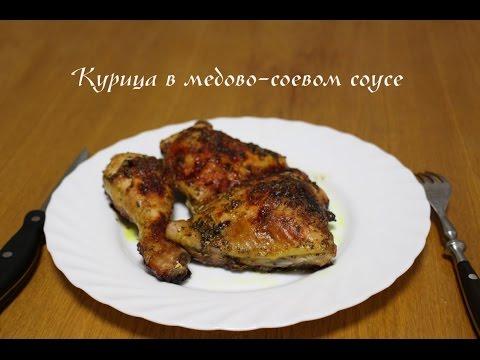 Соевый соус маринад для курицы