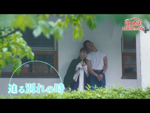 『リコカツ』5/21(金)#6 本気のリコカツ開始 離婚前夜に最後の晩餐【TBS】