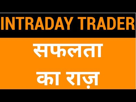 How to be a Successful Intraday Trader | HINDI