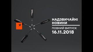Чрезвычайные новости (ICTV) - 16.11.2018