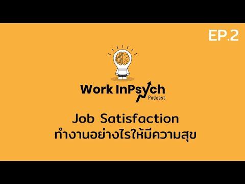 Work InPsych Ep2: Job Satisfaction ทำงานอย่างไรให้มีความสุข