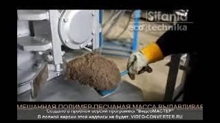 Линия по производству полимерпесчаных изделий(Оборудование для производства полимерпесчаных изделий: полимерпесчаная черепица, плитка, люки и другой..., 2015-12-29T20:32:33.000Z)
