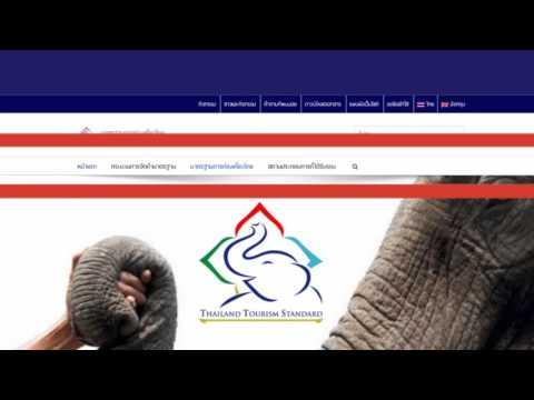 เว็บไซต์ฐานข้อมูลมาตรฐานการท่องเที่ยวไทย (Full Version)
