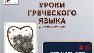 ЛИЧНЫЕ МЕСТОИМЕНИЯ ед.ч.- УРОКИ ГРЕЧЕСКОГО ЯЗЫКА для новичков- greekgames.ru