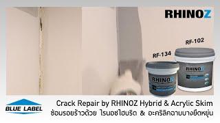 ซ่อมรอยร้าวด้วยไรนอซไฮบริด และอะคริลิคฉาบบางยืดหยุ่น | Crack Repair With RHINOZ RF-134 & RF-102