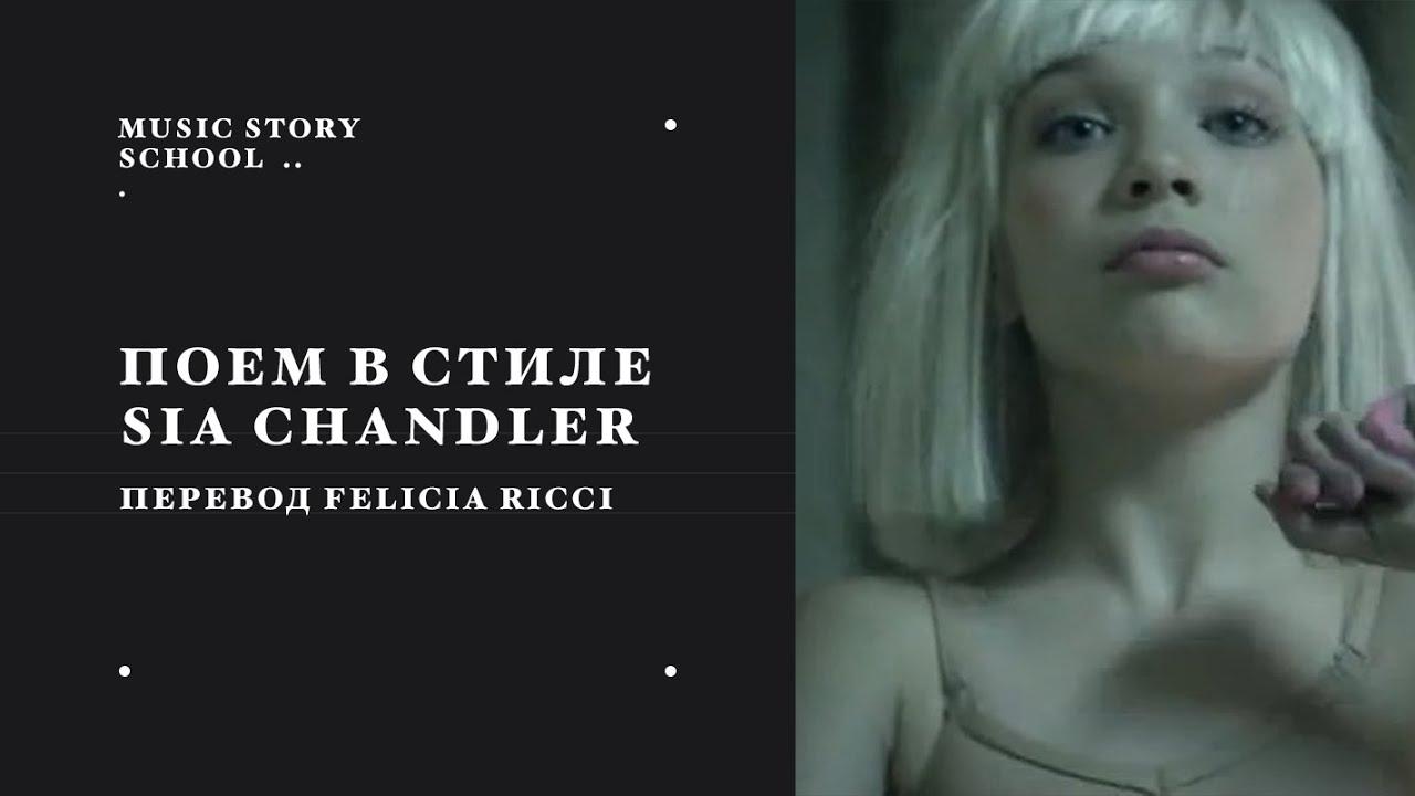 Поем в стиле Sia Chandler с Felicia Ricci - YouTube