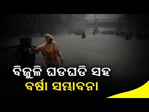 Weather Update: IMD Issues Yellow Warning For 18 Districts Of Odisha || KalingaTV
