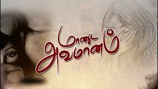 Maanuda Avamaanam | Puthiya Thalaimurai Tv