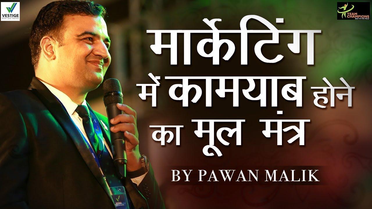 Network Marketing Hindi Motivational Videos Success Tips Pawan