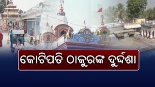 Balasore: Land Grabbers Have Encroached More Than 200 Acres Of Khirachora Gopinath Temple Land
