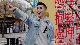 黃宥傑 Antonio - 抱緊處理  [Official Lyric Video]