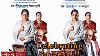 Most Successful Marathi Movie Kaksparsh Celebrated Its Success Recently - Entertainment News