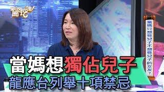 【精華版】當媽想獨佔兒子 龍應台列舉十項禁忌