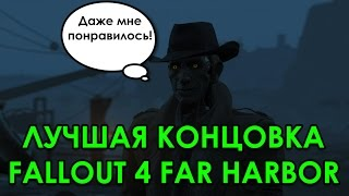 Fallout 4 Far Harbor САМАЯ ЛУЧШАЯ КОНЦОВКА FAR HARBOR DLC ФИНАЛ