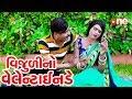 Vijuli No Valentineday | Gujarati Comedy 2019 | Gujarati Comedy  | One Media