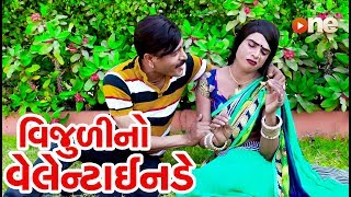 Baixar Vijuli No Valentineday | Gujarati Comedy 2019 | Gujarati Comedy  | One Media