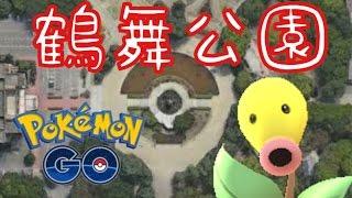 初の遠征!鶴舞公園でポケモンGO!【愛知県名古屋市】 Pokemon GO