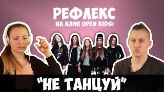 OPEN KIDS - НЕ ТАНЦУЙ (РЕФЛЕКС на клип)