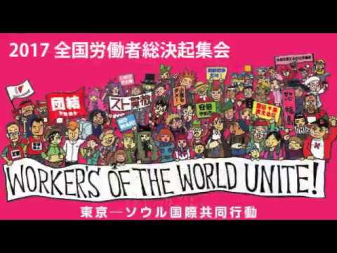 Japan International Labor Rally/March Opposes Trump/Abe War Drive, Privatization and Slave Labor