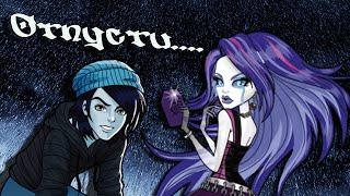 [Monster High] Спектра и Инвизи Билли. Клип - Отпусти