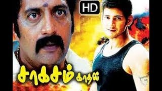 சாகச காதல் | Sagasa Kadhal | Tamil Dubbed Super Hit Action Movie | Magesh Babu Hit Movie |