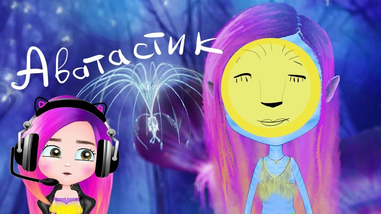 Рисую NaStik в стиле Аватара